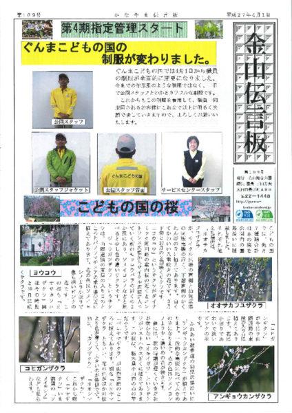 img_kanayama109のサムネイル