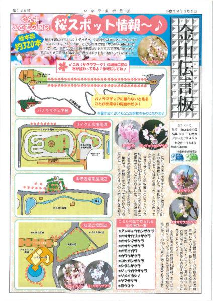 img_kanayama120のサムネイル