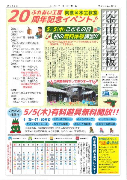 img_kanayama121のサムネイル
