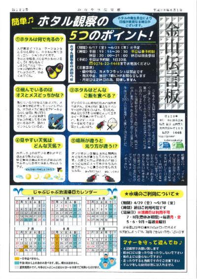 img_kanayama123のサムネイル