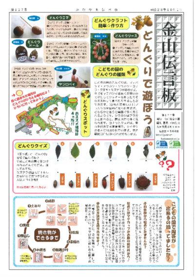 pdf_kanayama127のサムネイル