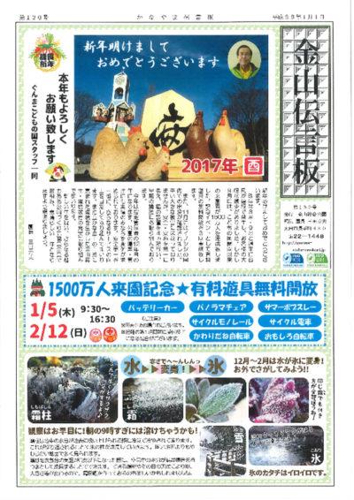 pdf_kanayama130のサムネイル