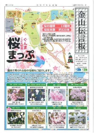 pdf_kanayama132のサムネイル