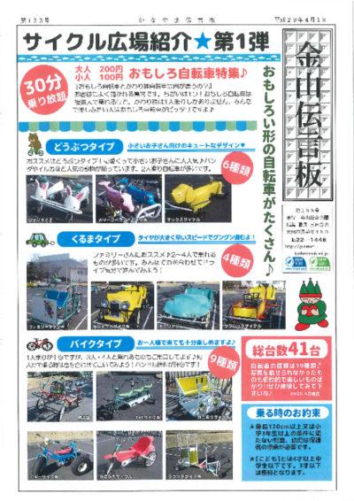 pdf_kanayama133のサムネイル