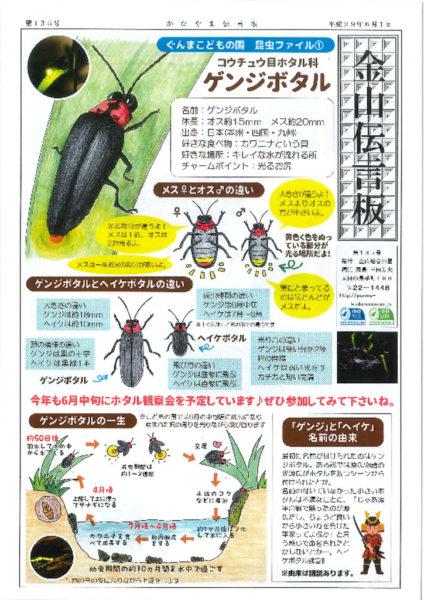 pdf_kanayama135のサムネイル