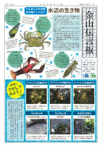 pdf_kanayama136のサムネイル