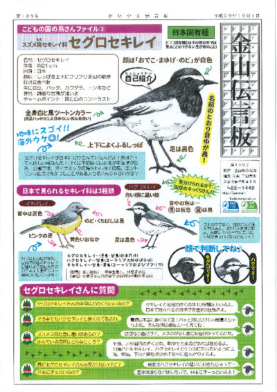 pdf_kanayama139のサムネイル