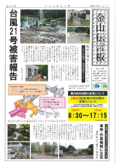 pdf_kanayama140のサムネイル