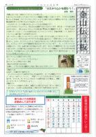 pdf_kanayama146のサムネイル