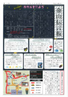 pdf_kanayama147のサムネイル