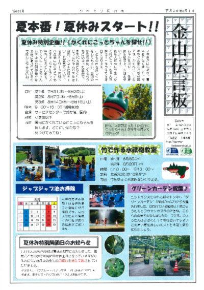 img_kanayama101のサムネイル