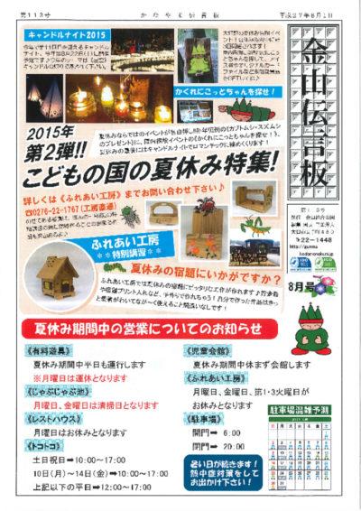 img_kanayama113のサムネイル