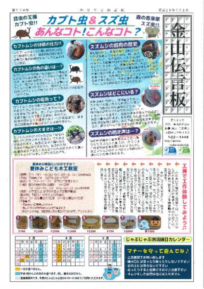 img_kanayama124のサムネイル
