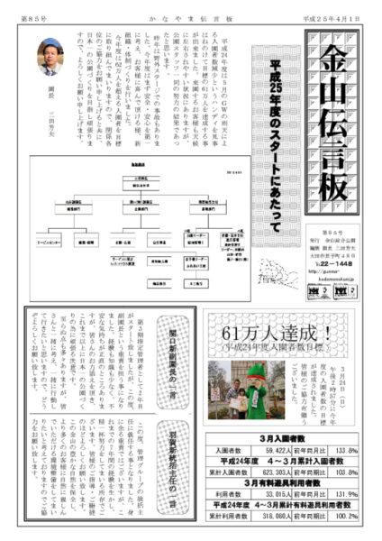 img_kanayama85のサムネイル