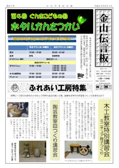 img_kanayama87のサムネイル