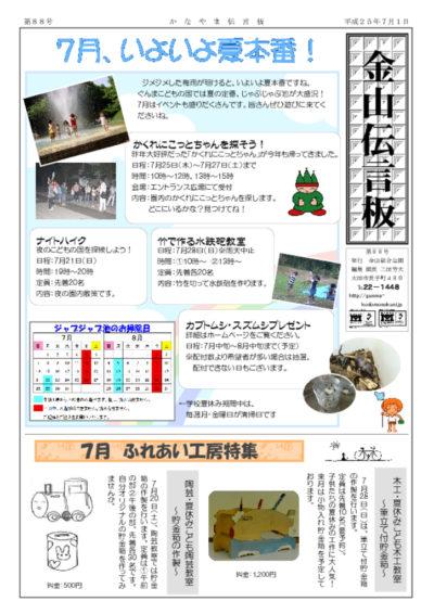 img_kanayama88のサムネイル