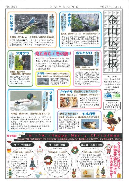 pdf_kanayama128のサムネイル