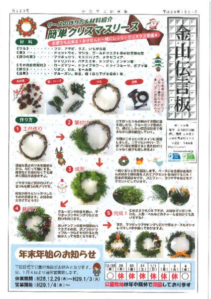 pdf_kanayama129のサムネイル