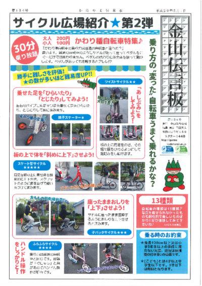 pdf_kanayama134のサムネイル