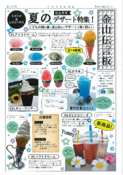 pdf_kanayama137のサムネイル