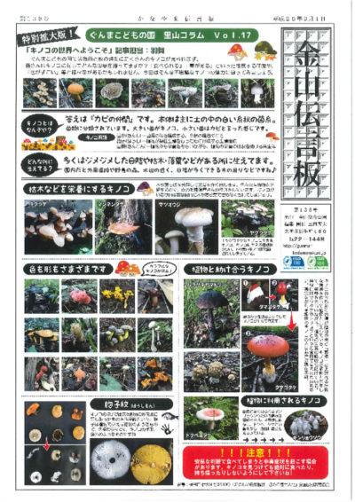 pdf_kanayama138のサムネイル