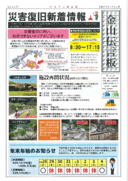 pdf_kanayama141のサムネイル