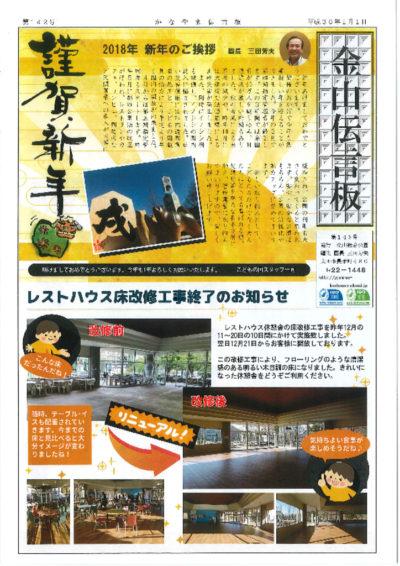 pdf_kanayama142のサムネイル