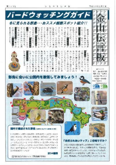 pdf_kanayama143のサムネイル