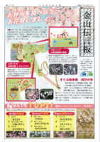 pdf_kanayama144のサムネイル