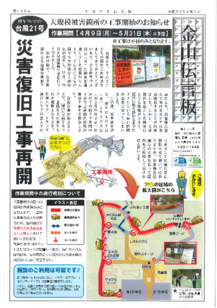 pdf_kanayama145のサムネイル