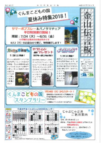 pdf_kanayama148のサムネイル