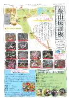 kanayamadenngonban_156-2のサムネイル